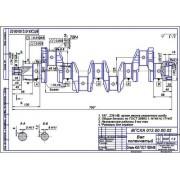 Ремонт коленвала кривошипно-шатунного механизма двигателя Д-37, дефекты 3, 5, 8