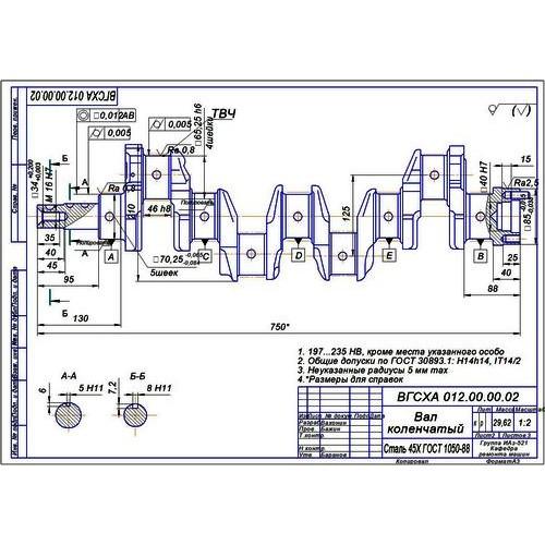 Курсовая работа на тему Ремонт коленвала кривошипно шатунного  Курсовая работа на тему Ремонт коленвала кривошипно шатунного механизма двигателя Д 37 дефекты 3 5 8