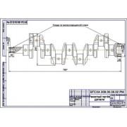Ремонт коленвала кривошипно-шатунного механизма двигателя Д-37, дефекты 12,13