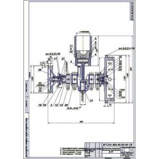 """Курсовая работа на тему """"Ремонт ведущего шкива кривошипно-шатунного механизма двигателя Д-37, дефекты 2, 3"""""""