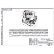 Система смазки двигателя ВАЗ-21128