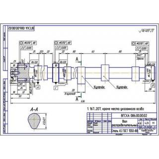 Вал распределительный ГРМ двигателя Д-37