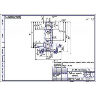 Основание ротора масляного фильтра двигателя Д-37