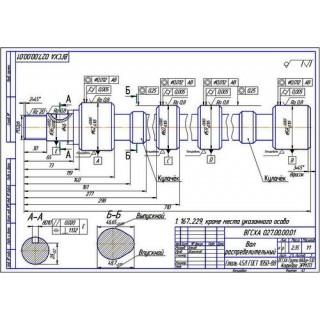 Распредвал ГРМ двигателя СМД-60, 62, 64