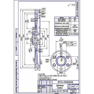 Зубчатое колесо из ГРМ двигателя СМД-60, 62, 64