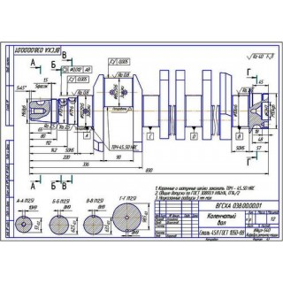 Коленвал двигателя СМД-60, 62, 64