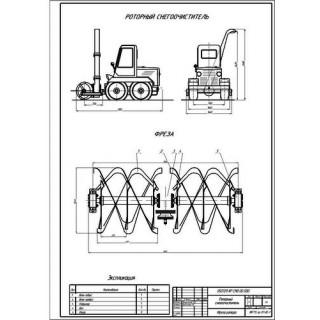 Трактор с роторным снегоочистителем, общий вид