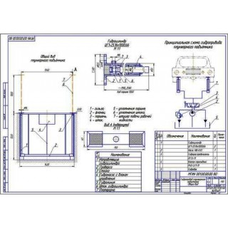 Гидропривод плунжерного подъёмника