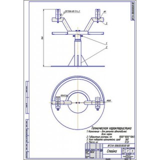 Стол для ремонта редукторов