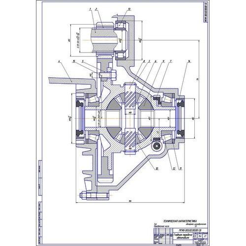 Чертеж главной передачи ВАЗ cdw dwg Главная передача ВАЗ 2110