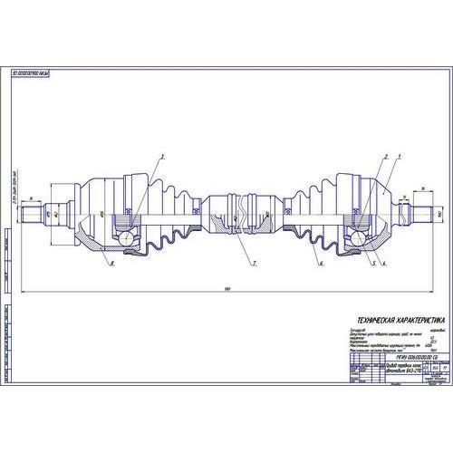 Чертеж привода передних колес ВАЗ cdw dwg Привод передних колес ВАЗ 2110