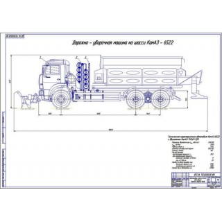 Чертеж КамАЗ-6522 общий вид